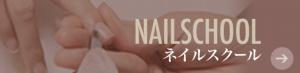 Nailschool